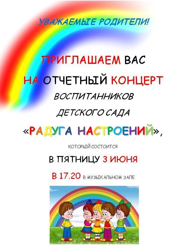 приглашение родителей для сайта